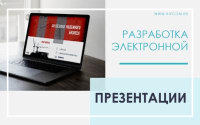 Разработка электронной презентации