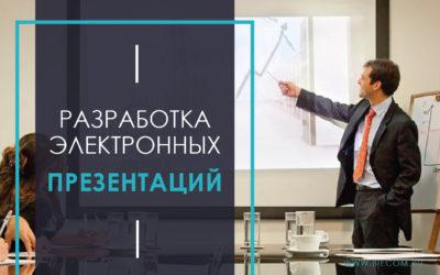 Разработка электронных презентаций