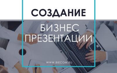 Создание бизнес презентации