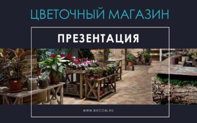 Цветочный магазин презентация
