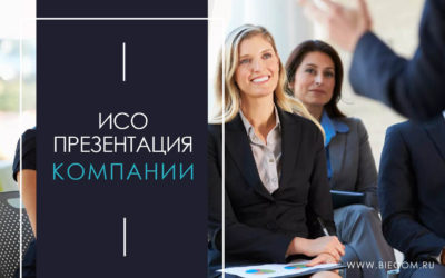 ИСО презентация компании