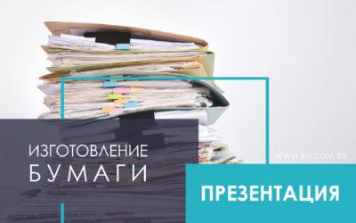 Изготовление бумаги презентация
