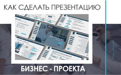 Как сделать презентацию бизнес-проекта