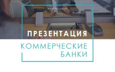 Коммерческие банки презентация