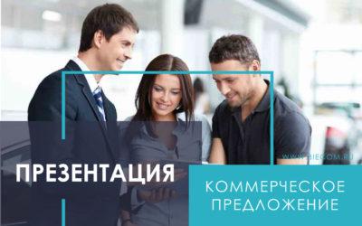 Коммерческое предложение презентация