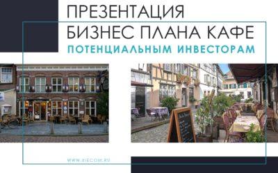 Презентация бизнес плана кафе потенциальным инвесторам