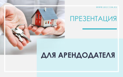 Презентация для арендодателя