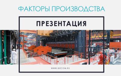 Презентация факторы производства