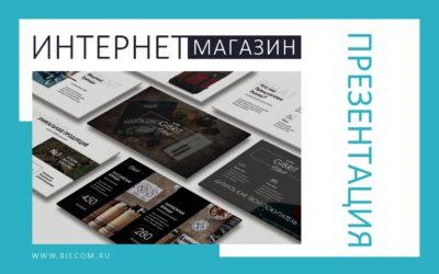 Презентация интернет-магазина