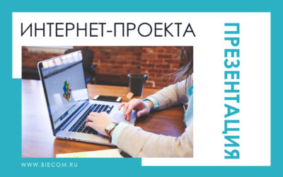 Презентация интернет-проекта