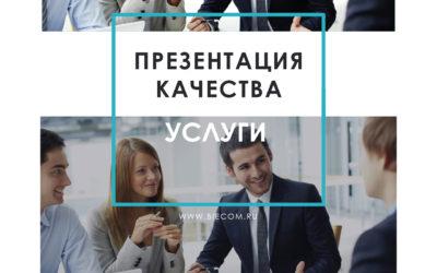 Презентация качества услуги