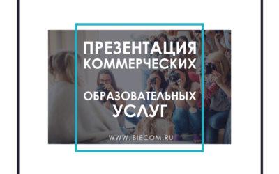 Презентация коммерческих образовательных услуг