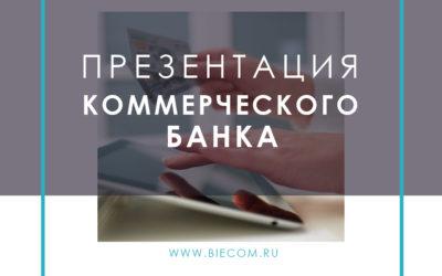Презентация коммерческого банка