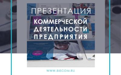 Презентация коммерческой деятельности предприятия
