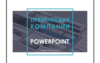 Презентация компании PowerPoint