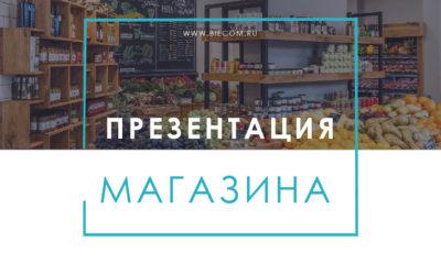 Презентация магазина