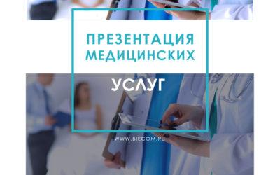 Презентация медицинских услуг