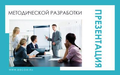 Презентация методической разработки