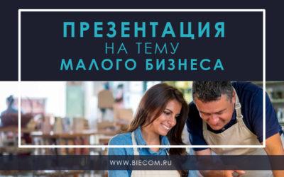 Презентация на тему малого бизнеса