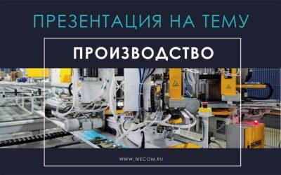 Презентация на тему «Производство»