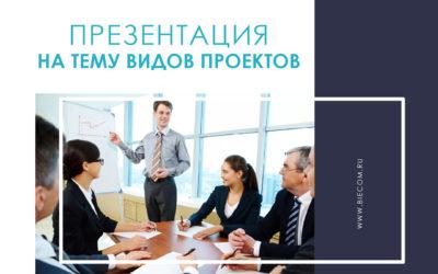 Презентация на тему видов проектов