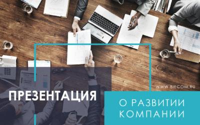 Презентация о развитии компании