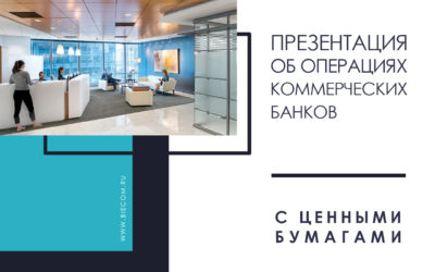 Презентация об операциях коммерческих банков с ценными бумагами