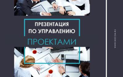 Презентация по управлению проектами