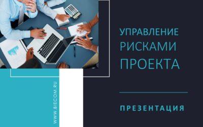 Презентация по управлению рисками проекта
