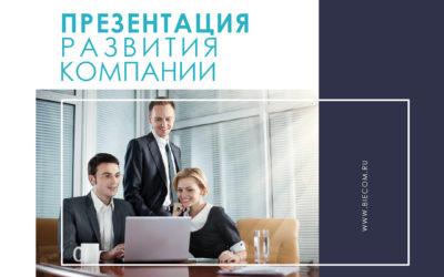Презентация развития компании