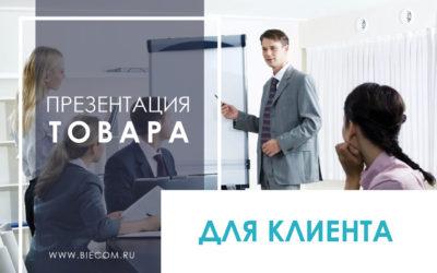 Презентация товара для клиента