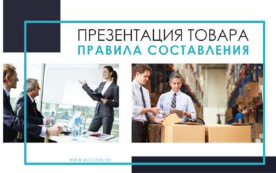 Презентация товара правила составления
