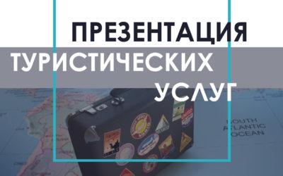 Презентация туристических услуг