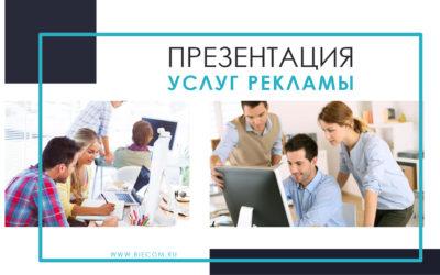Презентация услуг рекламы