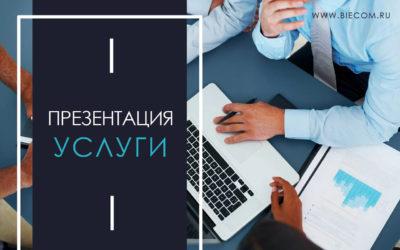 Презентация услуги
