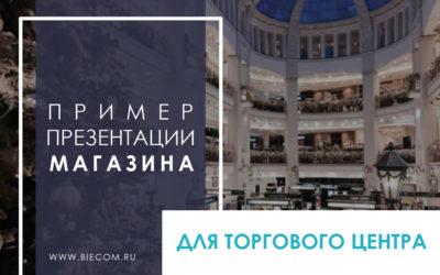 Пример презентации магазина для торгового центра