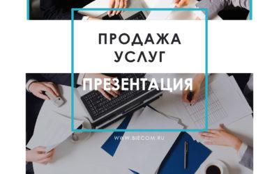Продажа услуг презентация