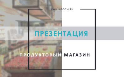 Продуктовый магазин презентация