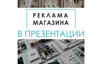Реклама магазина в презентации