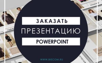 Заказать презентацию PowerPoint