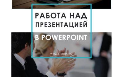 Работа над презентацией в PowerPoint