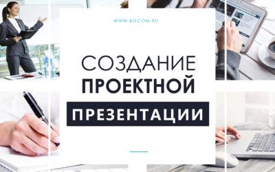 Создание проектной презентации