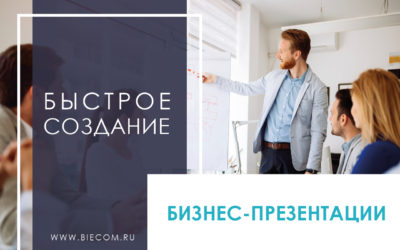 Быстрое создание бизнес-презентации