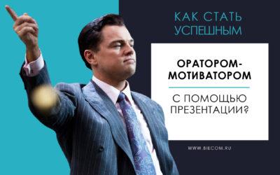 Как стать успешным оратором-мотиватором с помощью презентации?