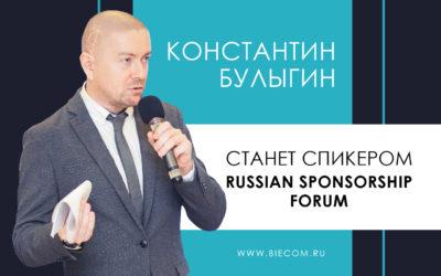 Константин Булыгин станет спикером Russian Sponsorship Forum