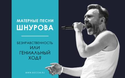 Матерные песни Шнурова — безнравственность или гениальный ход?