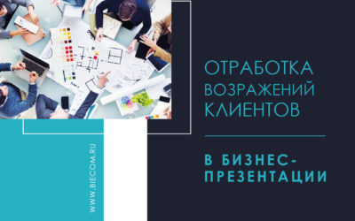 Отработка возражений клиентов в бизнес-презентации