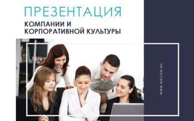 Презентация компании и корпоративной культуры