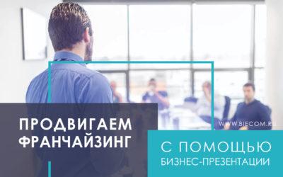 Продвигаем франчайзинг с помощью бизнес-презентации