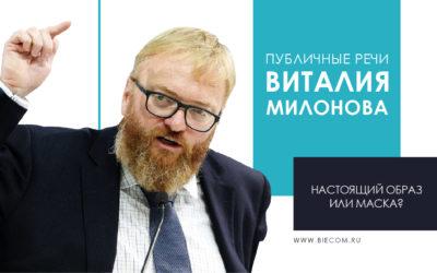 Публичные речи Виталия Милонова — настоящий образ или маска?